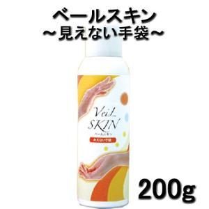 ベールスキン (みえない手袋) 200g|bright08