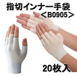 B0950 指切インナー手袋 (10双/20枚入)|bright08