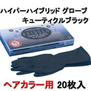 ハイブリッドグローブ キューティクルブラック (ヘアカラー用) 20枚入 ハイマンズジャパン|bright08