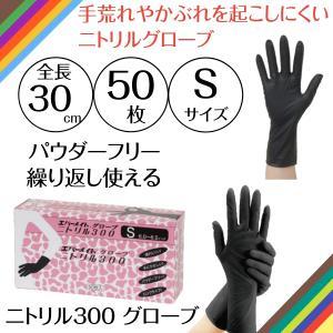 エバーメイトグローブ ニトリル300 (Sサイズ/50枚入)|bright08