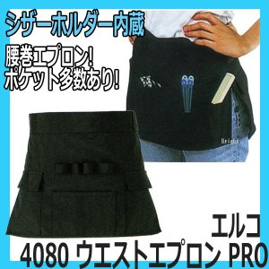 エルコ 4080 ウエストエプロン PRO ブラック ELCO シザー4丁入れ 作業用腰巻きエプロン シザーベルト|bright08
