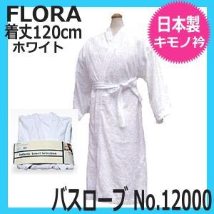 フローラ バスローブ No.12000 日本製 FLORA|bright08