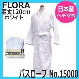 フローラ バスローブ No.15000 ホワイト 日本製 FLORA|bright08