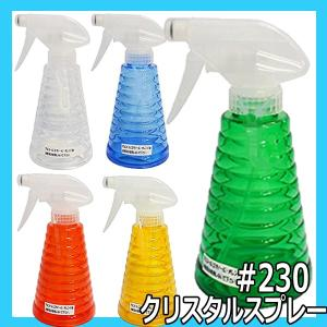 クリスタルスプレー #230 230ml 霧吹き・スプレー容器・スプレーボトル・スプレイヤー 美容師、理容師必需品 マルハチ産業 bright08