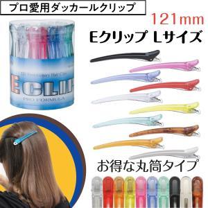 E クリップ Lサイズ 丸筒入り (121mm/30本入り)|bright08
