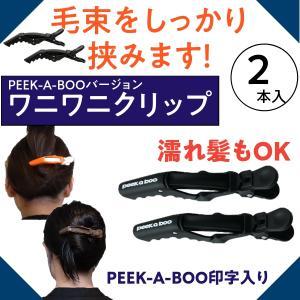 定形外郵送対応 PEEK-A-BOO ワニワニクリップ 2本入 ピーク・ア・ブー美容室ロゴ入り しっかり髪をキャッチ|bright08