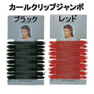 カールクリップジャンボ 118mm 10本付(台紙)|bright08