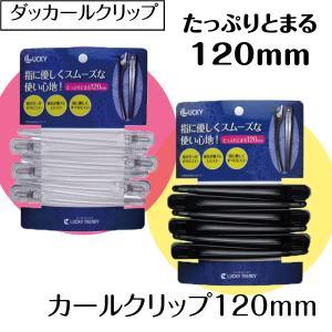 カールクリップ120 120mm 6本付(台紙)|bright08