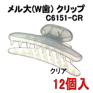 定形外郵送対応 多い髪をワイドにキャッチ カールクリップ メル大 W歯 クリア(C6151-CR) 90mm 12個入|bright08