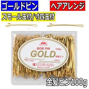 金髪ピン 美容師が使う業務用ヘアピン スモールピン玉付・寸四玉付 ゴールド色 100g 五力工業 ヘアアクセサリー・後れ毛留めに|bright08