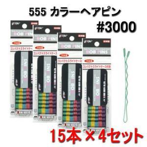ボブ カラーヘアピン #3000 15本×4セット BOB PINS|bright08