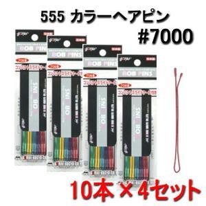 ボブ カラーヘアピン #7000 10本×4セット BOB PINS|bright08