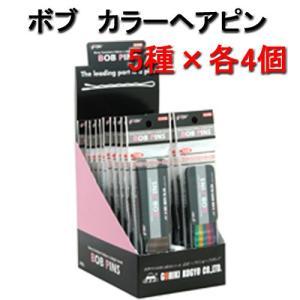 ボブ カラーヘアピン 20個入(5種アソート:5種×各4個) BOB PINS bright08