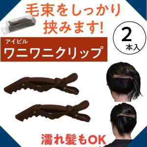 定形外郵送対応 髪の毛を逃さない,つかみやすく滑りにくい ワニワニクリップ 2本入|bright08
