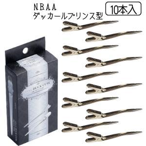 N.B.A.A. ダッカール プリンス型 NB-P11 約88mm 10本入 ダッカールクリップ/カールクリップ NBAA|bright08