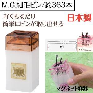 ニシダ M.G.細毛ピン 40g (約360本) マグネット容器タイプ|bright08