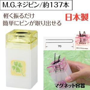 ニシダ M.G.ネジピン 110g (約120本) マグネット容器タイプ|bright08