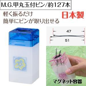 ニシダ M.G.甲丸玉付ピン 110g (約130本) マグネット容器タイプ|bright08