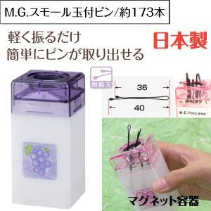 ニシダ M.G.スモール玉付ピン 80g (約200本) 細かい部分のアレンジに マグネット容器タイプ|bright08