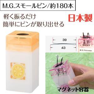 ニシダ M.G.スモール玉なしピン 90g (約200本) マグネット容器タイプ|bright08