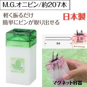 ニシダ M.G.オニピン 110g (約210本) マグネット容器タイプ|bright08