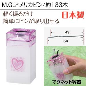 ニシダ M.G.アメリカピン 120g (約140本) マグネット容器タイプ|bright08