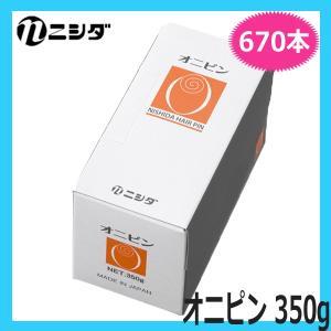 ニシダ オニピン 350g (約670本) シニヨンの固定やアクセサリー止め用、おだんごヘア、夜会巻きに ヘアピン|bright08