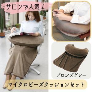 ニシダ マイクロビースクッションセット サロンで人気 雑誌も読めるリラックス抱き枕+おひざ掛けセット|bright08