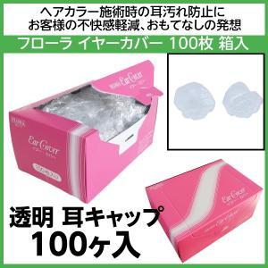 フローラ イヤーカバー 箱入 100ヶ入 毛染め時の耳汚れ防止! FLORA (イヤーキャップ)|bright08