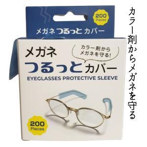 メガネ つるっとカバー 約100回分 (メガネカバー) めがねをかけたお客様に。|bright08