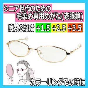 シニア世代のための毛染め専用メガネ カラーリングその時に 老眼鏡 白髪染め・オシャレ染め・パーマ時にも 名古屋眼鏡|bright08