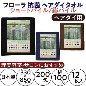 フローラ 抗菌 ヘアダイタオル (ヘアカラー) 200匁 12枚入 総パイル・ショートパイル FLORA|bright08