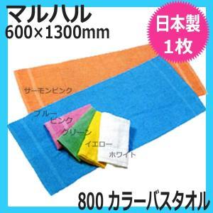 マルハル 800 カラーバスタオル 日本製|bright08