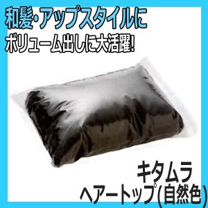 キタムラ セットアップ用 ヘアートップ 自然色 (すき毛・毛たぼ) 和髪やアップスタイルのボリュームアップに! KITAMURA|bright08