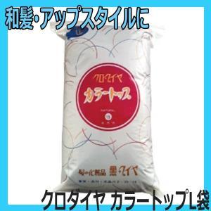 クロダイヤ カラートップ L袋 430g 日本髪やアップスタイルのボリュームアップに! すき毛・すき髪・毛たぼ|bright08