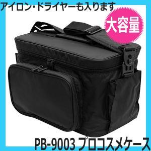 プロコスメケース PB-9003 軽くて丈夫な化粧ポーチ (メイクボックス・コスメケース) bright08
