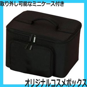 オリジナルコスメボックス ニッパー、筆が収納できる取り外しできるミニケース付き (コスメケース・メイクボックス) bright08