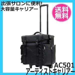 アーティストキャリアー AC501 出張サロンに便利な大容量キャリアー (コスメケース・メイクボックス)|bright08