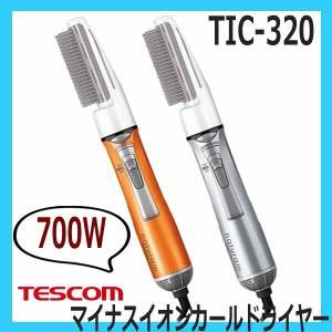【テスコム TIC320 ナチュラム マイナスイオン カールドライヤー tescom naturam...