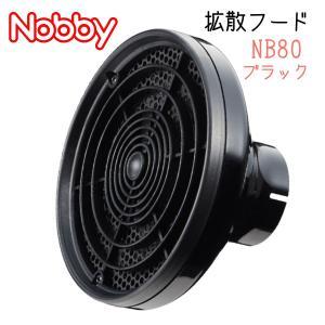 Nobby(ノビー) 拡散フード NB80 ディフューザー|bright08
