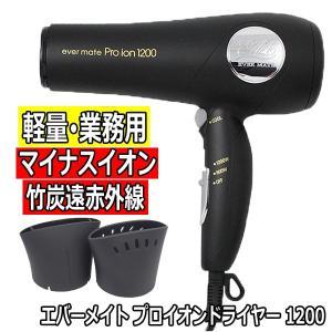 【エバーメイト プロイオンドライヤー 1200 マットブラック 業務用/ヘアドライヤー/遠赤外線/マ...