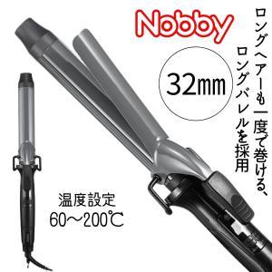 Nobby(ノビー) ヘアアイロン (NB320) 32mm (カールアイロン)|bright08