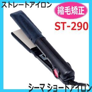 シーマ ST-290 ショートアイロン 縮毛矯正用 sermer (ストレートアイロン)|bright08