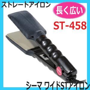 シーマ ST-458 ワイドSTアイロン (ストレートアイロン) sermer|bright08
