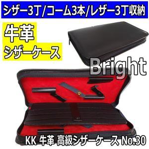 KK 牛革高級シザーケース No.30|bright08