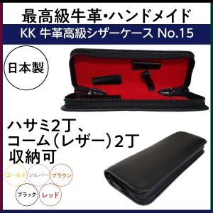 KK 牛革高級シザーケース No.15|bright08