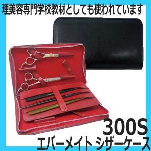 エバーメイト シザーケース 300S (シザー6丁、レザー3丁、コーム3本収納可能)|bright08