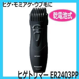 パナソニック ER2403PP-K ヒゲトリマー 乾電池式 Panasonic メンズグルーミング|bright08