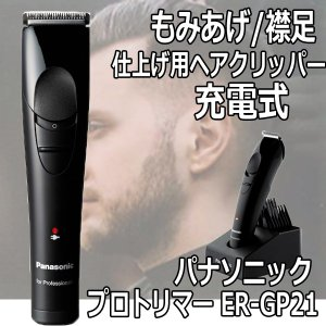 軽量・プロ仕様 パナソニック プロトリマー ER-PA10-S ヘアトリマー&バリカン 日本製|bright08