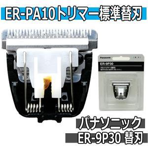 Panasonic 替刃 ER-9P30 (パナソニック ER-PA10−S プロトリマー用)|bright08